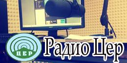 Radio Cer Šabac
